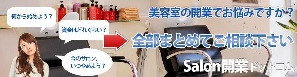 美容室開業メイン画像