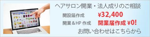 美容室HP作成サポート